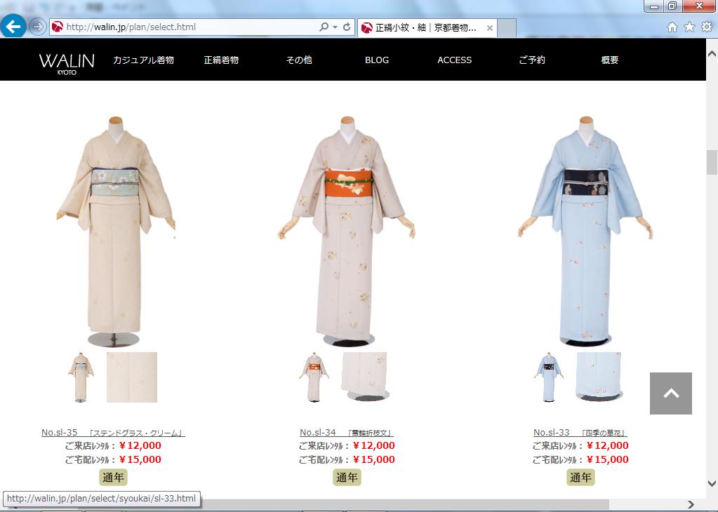トルソーに着せた商品一覧ページ。