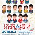 2014yukataA4c_ol