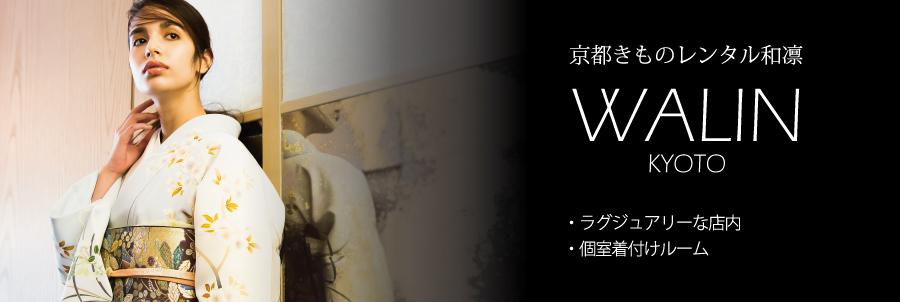 banner_walin2